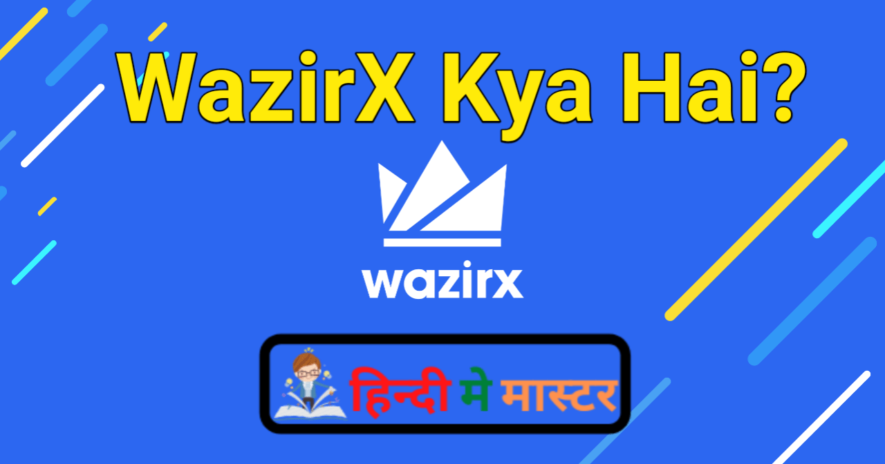 Read more about the article WazirX Kya Hai?