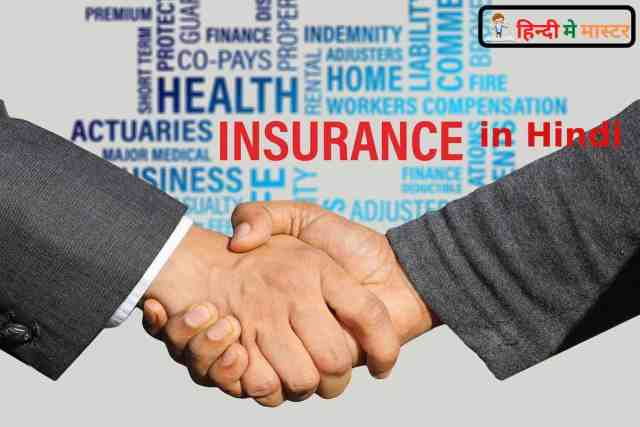 What is Insurance in Hindi ?