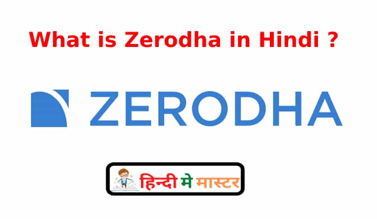 Read more about the article What is Zerodha in Hindi ? Zerodha Kya Hai?