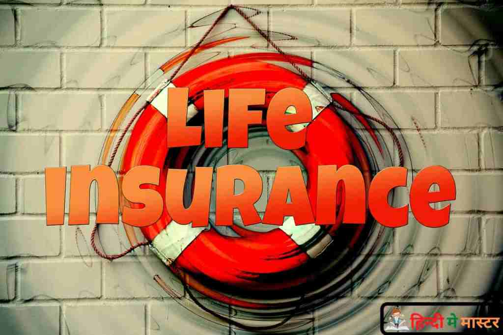 What is Life Insurance in Hindi ?
