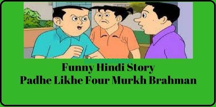 Hindi Story Padhe Likhe 4 Murkh