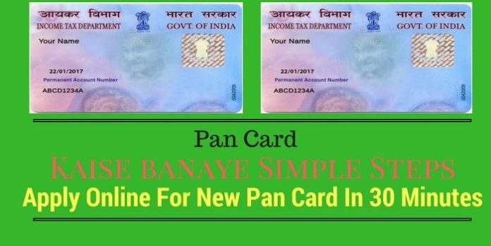 How To Apply Online Pan Card.