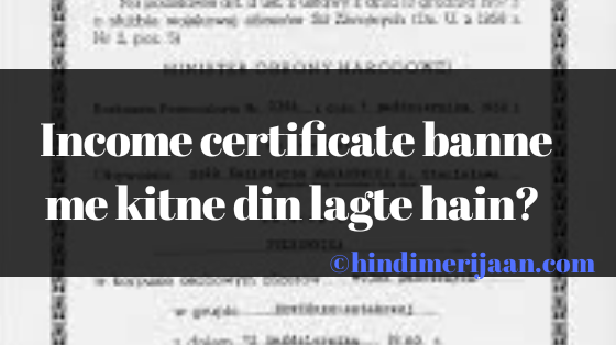 Income certificate kaise banaye kitne din lgte hain