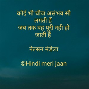 Motivational Quotes in Hindi On Success Images