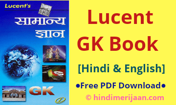 Lucent GK PDF Book in Hindi and English