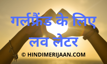 Love letter in hindi for girlfriend