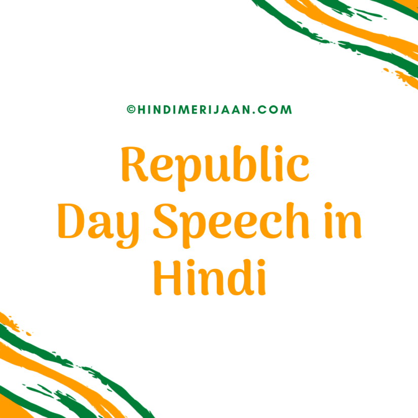 26 January Speech in Hindi, Republic Day Speech In Hindi, गणतंत्र दिवस पर भाषण 2020, Speech on Republic Day in Hindi, Republic Day Speech for teachers in Hindi, Republic Day Speech for Students in Hindi, अध्यापक द्वारा 26 जनवरी पर दिया गया भाषण