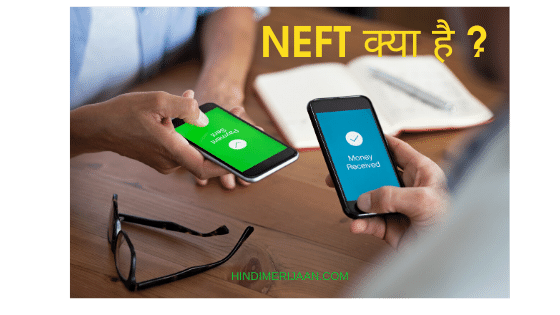NEFT kya hai in Hindi