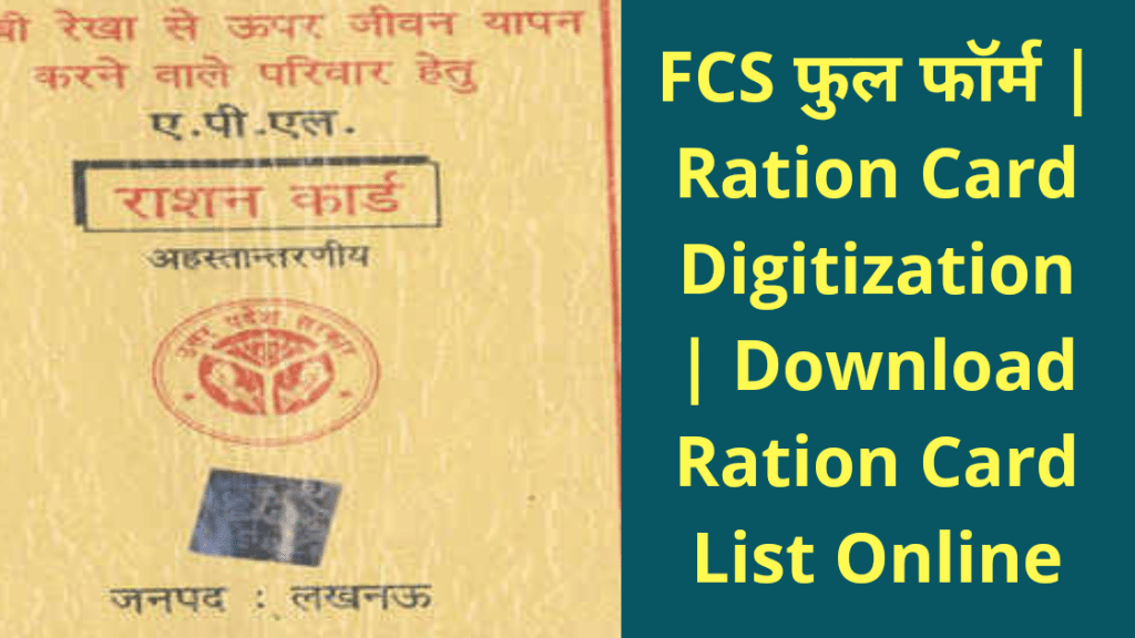 Ration Card Digitization, Rationcard Digitization, Ration card digitalisation, Online Ration Card List, FCS Full form, FCS