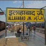 Which way to Arrive At The Kumbh Mela(Prayagraj)प्रयागराज कुंभ मेले में पहुंचने के लिए कौन-कौन से साधन है?