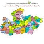 How to view information of Khasra, Khatauni, land map of Madhya Pradesh online ?ऑनलाइन मध्यप्रदेश के भू अभिलेख खसरा , खतौनी , भू-नक्शा की जानकारी कैसे देखें ?