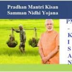 प्रधान मंत्री किसान सम्मान निधि योजना क्या है? और इसके  ऑनलाइन आवेदन कैसे कर सकते हैं? PRADHAN MANTRI KISAN SAMMAN NIDHI YOJANA KYA HAI OR ISKE LIYE AVEDAN KESE KR SAKTE HAI