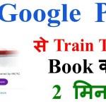 गूगल पेय ओर फोन पे से ट्रेन टिकट बुक करने का तरीका How to book train tickets from Google Pay and Phone Pay