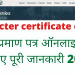 ऑनलाइन चरित्र प्रमाण पत्र कैसे बनाये । Online character certificate kese banye