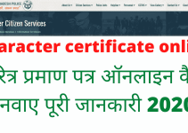 How to create a character certificate online? ऑनलाइन चरित्र प्रमाण पत्र कैसे बनाये?