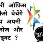 Sarkari Tender kese len? सरकारी टेंडर कैसे लें?