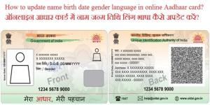 How to update name birth date gender language in online Aadhaar card? ऑनलाइन आधार कार्ड में नाम जन्म तिथि लिंग भाषा कैसे अपडेट करें?