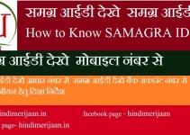 समग्र आईडी देखे , समग्र आईडी, समग्र आईडी बनाना कैसे है, samagra family id , samagra shiksha, samagra portal ,sssmid , sssm id,