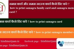 समग्र कार्ड और समग्र सदस्य कार्ड कैसे प्रिंट करे ? how to print samagra family card and samagra member card in hindi