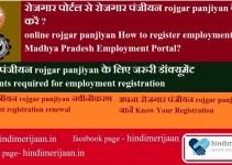 online rojgar panjiyan mp , ऑनलाइन रोजगार पंजीयन कैसे करें ? rojgar portal registration
