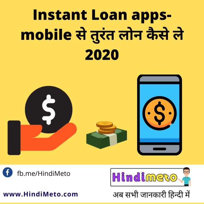 Instant Loan apps- mobile से तुरंत लोन कैसे ले 2020 (1)