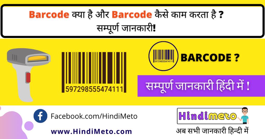 what is barcode in hindi barcode kya hai kaise kaam karta hai