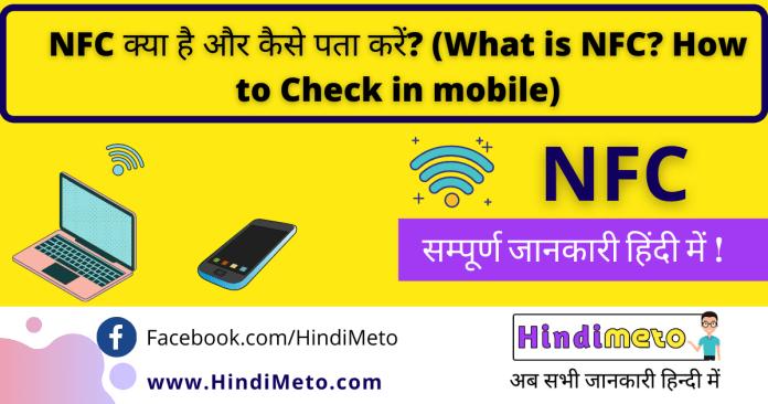NFC क्या है और कैसे पता करें (What is NFC How to Check in mobile)