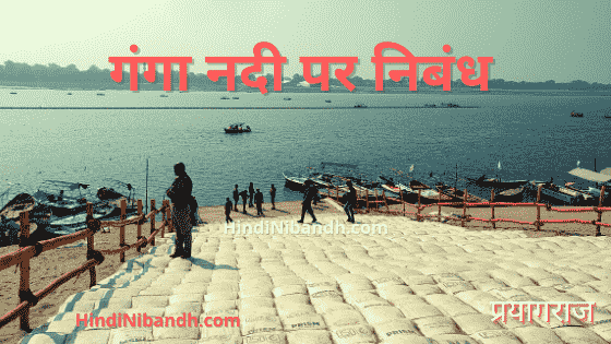 गंगा नदी पर निबंध - Ganga nadi par Nibandh