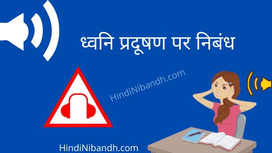ध्वनि प्रदूषण पर निबंध | dhwani pradushan par Nibandh In Hindi