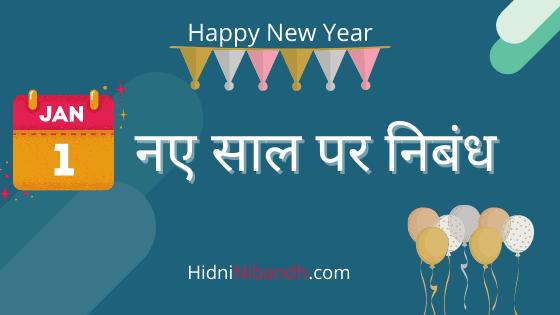 नए साल पर निबंध - Naye saal par nibandh
