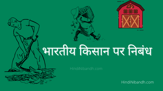 भारतीय किसान पर निबंध (bhartiya kisan par nibandh)