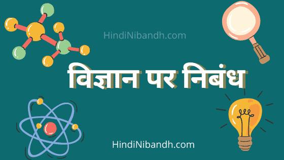 विज्ञान पर निबंध-essay on science in hindi