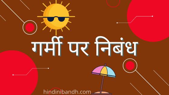 गर्मी पर निबंध -garmi par nibandh