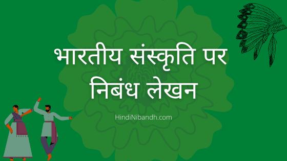 भारतीय संस्कृति पर निबंध लेखन | Indian Culture In Hindi