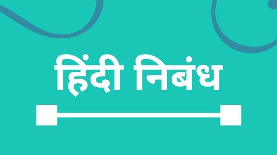 essay in hindi nibandh