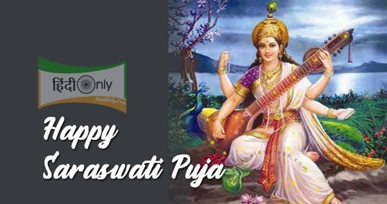 Happy Saraswati Puja 2020 WhatsApp Status