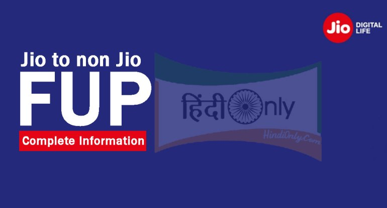 Jio to non Jio FUP Meaning