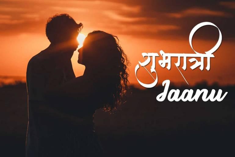 Hindi Good Nyt Photo for my Love