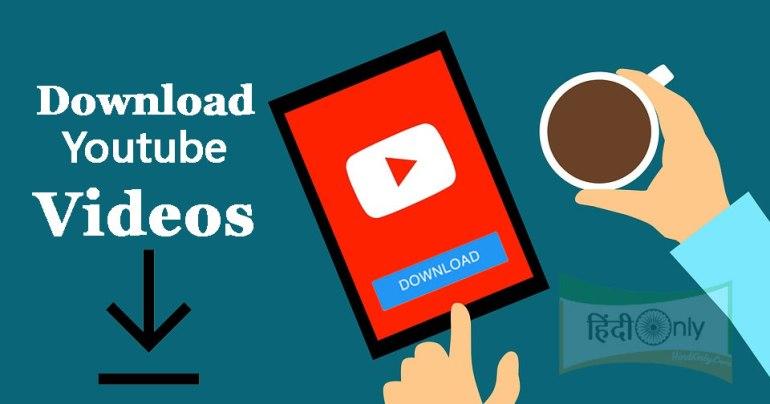YouTube से Video कैसे Download करे