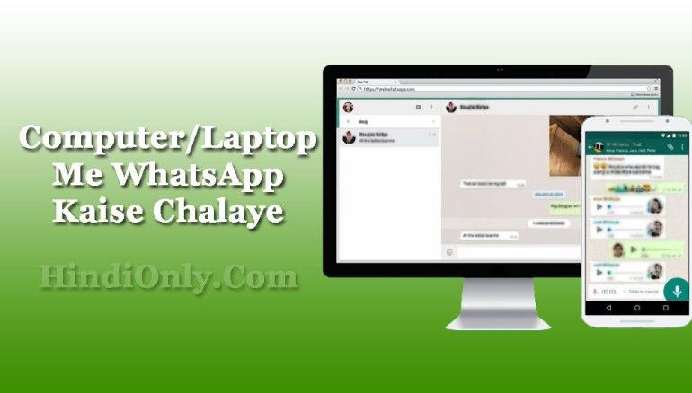Computer/Laptop में WhatsApp कैसे चलाये