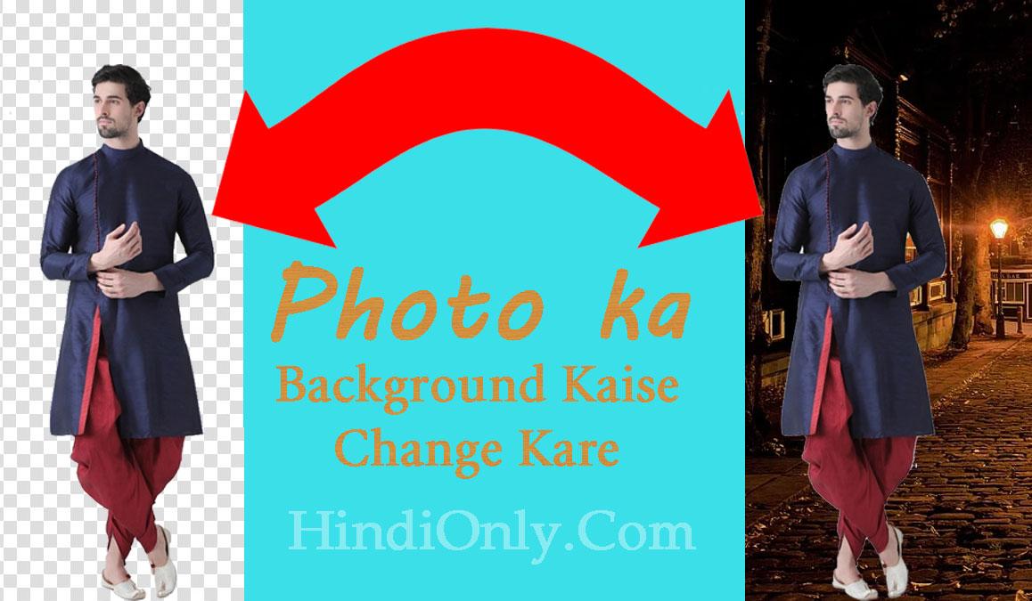 Photo का Background कैसे Change करे?