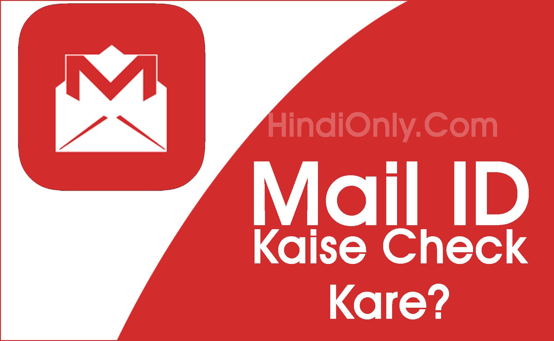 Email ID कैसे Check करे