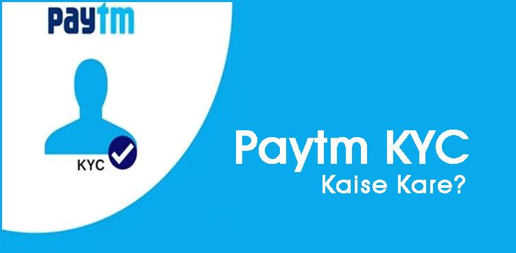 Paytm KYC कैसे करे