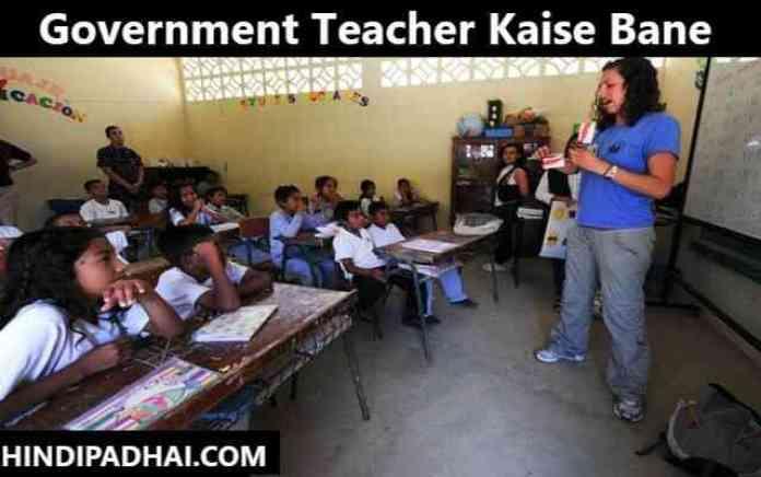 Government teacher kaise bane