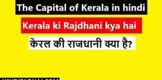 Kerala ki Rajdhani kya hai