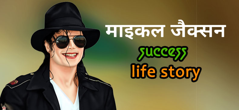 michael-jackson story in hindi