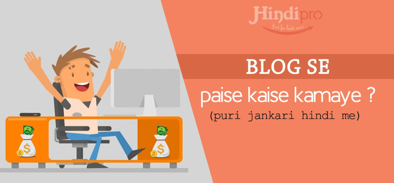 blog-se-paise-kaise-kamaye hindi me