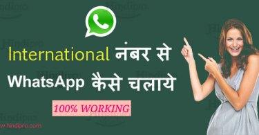 international-number-whatsapp