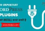 important-wordpress-plugins