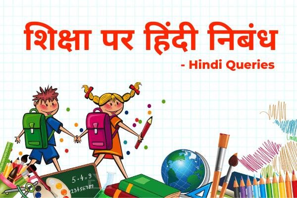 शिक्षा पर हिंदी निबंध |Best Hindi Nibandh